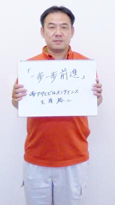 bord-asahi-bill